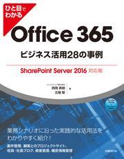 ひと目でわかるOffice 365ビジネス活用28の事例  SharePoint Server 2016対応版
