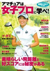 『書斎のゴルフ』特別編集  アマチュアは女子プロに学べ