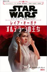 STAR WARS ジャーニー・トゥ・最後のジェダイ レイア・オーガナ オルデラーンの王女