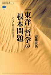 「東洋」哲学の根本問題 あるいは井筒俊彦