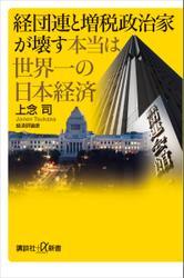 経団連と増税政治家が壊す本当は世界一の日本経済