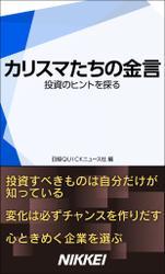 Reader Store】日経QUICKニュー...