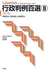 行政判例百選II(第7版)