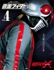 仮面ライダー 昭和 vol.4 仮面ライダーX