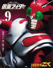 仮面ライダー 昭和 vol.9 仮面ライダーZX
