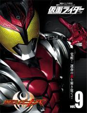 仮面ライダー 平成 vol.9 仮面ライダーキバ