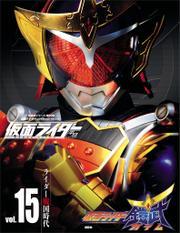 仮面ライダー 平成 vol.15 仮面ライダー鎧武/ガイム