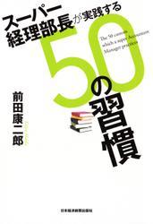 スーパー経理部長が実践する50の習慣