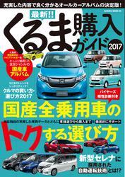 最新!!くるま購入ガイド2017