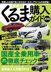最新!!くるま購入ガイド2018