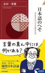 日本語のへそ
