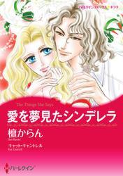 ハーレクインコミックス セット 2018年 vol.115