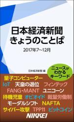日本経済新聞 きょうのことば 2017年7~12月
