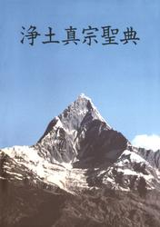 浄土真宗聖典(註釈版第二版)