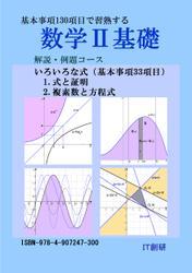 数学2基礎 解説・例題コース 式と証明、複素数と方程式