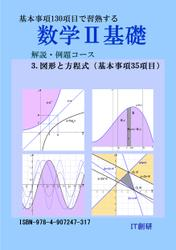 数学2基礎 解説・例題コース 図形と方程式