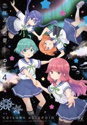 恋する小惑星(アステロイド)