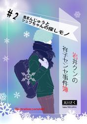 岩井クンの祥子センセ事件簿 #2