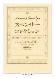 ハーバート・スペンサー コレクション