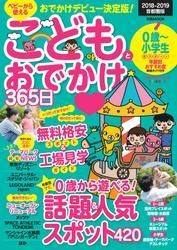こどもとおでかけ365日 2018-2019 首都圏版