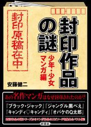 封印作品の謎 少年・少女マンガ編