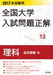 2017年受験用 全国大学入試問題正解 理科(追加掲載編)