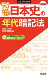 元祖 日本史の年代暗記法 四訂版