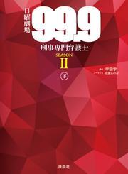 日曜劇場 99.9-刑事専門弁護士-SEASON II(下)
