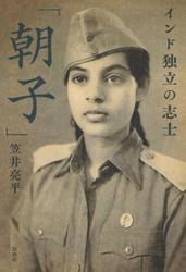 インド独立の志士「朝子」