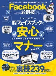 晋遊舎ムック お得技シリーズ108 Facebookお得技ベストセレクション