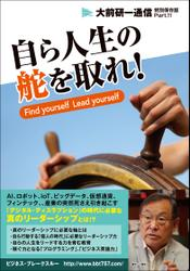 自ら人生の舵を取れ! Find yourself  Lead yourself