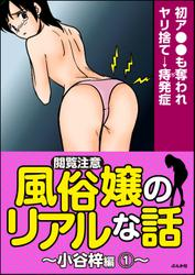 【閲覧注意】風俗嬢のリアルな話~小谷梓編~ 1