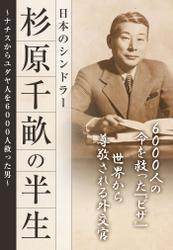 杉原千畝の半生 日本のシンドラー―――ナチスからユダヤ人を6000人救った男