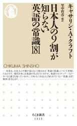 日本人の9割が知らない英語の常識181