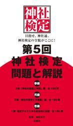 第5回 神社検定 問題と解説 参級 弐級 壱級