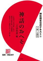 神社検定 公式テキスト9 神話のおへそ『古語拾遺』編