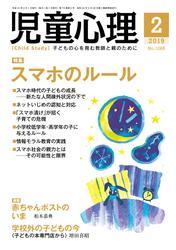 児童心理2019年2月号