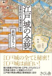 江戸城の全貌