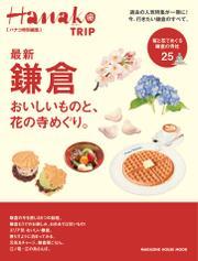 Hanako特別編集 最新 鎌倉