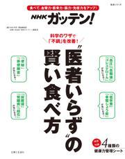 "NHKガッテン! ""医者いらず""の賢い食べ方"