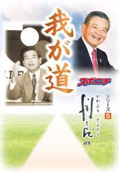 「我が道」川淵三郎