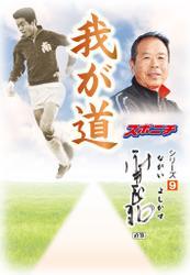 「我が道」永井良和