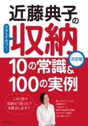 近藤典子の収納 10の常識&100の実例