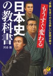 """もうすぐ変わる日本史の教科書 """"常識""""を塗りかえる新しい定説が続々――"""