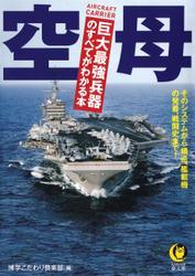 空母 巨大最強兵器のすべてがわかる本 そのシステムから構造、艦載機の発着、戦闘史まで!