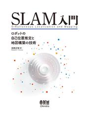 SLAM入門 ロボットの自己位置推定と地図構築の技術