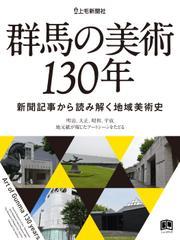 群馬の美術130年 新聞記事から読み解く地域美術史