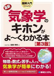 図解入門 最新 気象学のキホンがよーくわかる本[第3版]