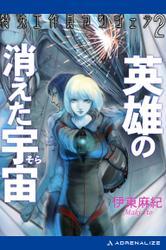 特殊工作員アンジェラ(2) 英雄の消えた宇宙(そら)