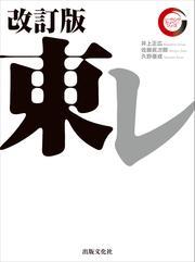 東レ 改訂版 リーディング・カンパニー シリーズ